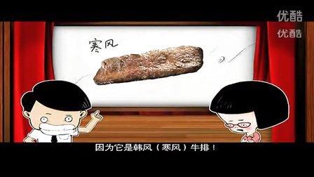 必胜客—烤牛排篇15sHD