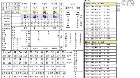 紫微斗数-meen.tw 宏科数位八字排盘各流运盘基本操作说明-王文華老师
