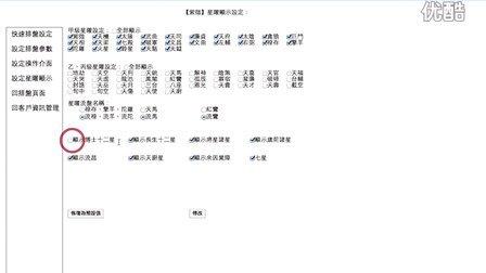 紫微斗数-meen.tw 宏科数位紫微斗数排盘页面星曜显示说明-王文華老师