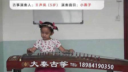 大秦古筝—王声苑(5岁)弹奏《小燕子》
