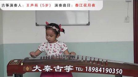 大秦古筝—王声苑(5岁)《春江花月夜》