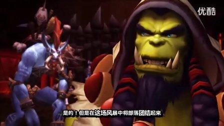 MOP 5.4 决战奥格瑞玛 结局动画BL版 屌丝中文字幕