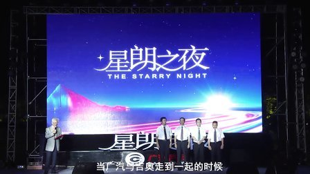 广汽吉奥精致型MPV星朗上市发布盛典《高清》