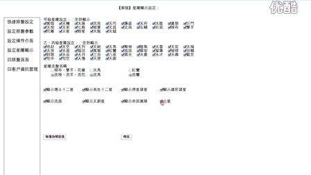 紫微斗数-meen.tw 宏科数位紫微斗数排盘 七星 来因 业障 显示操作说明