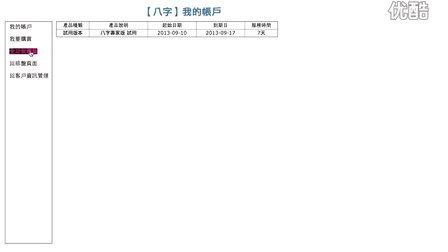 紫微斗数-meen.tw 宏科数位八字排盘全功能体验操作介紹-王文華老师