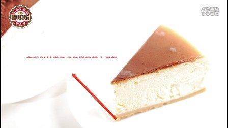 爱烘焙第2期 经典重芝士蛋糕