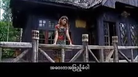 缅甸歌曲 IYinnZinmarMyint 支持者