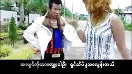 缅甸歌曲 IYinnZinmarMyint 停不下来