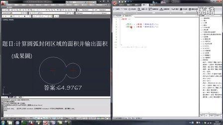 14-7 计算圆弧封闭区域的面积并输出面积