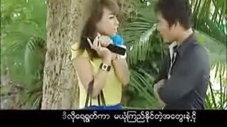 缅甸歌曲 IYinnZinmarMyint  继续发誓继续说谎吧