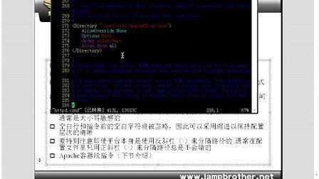 兄弟连PHP视频教程Apache服务器的基本配置