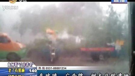 大风冰雹 怪天气宁阳、泗水 130915 每日新闻