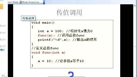 全国计算机等级考试二及C语言第七章函数7.2
