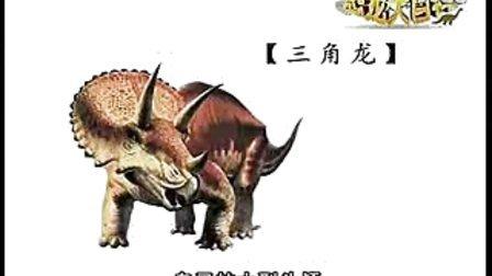 恐龙宝贝与龙神勇士4-15集恐龙大百科合集