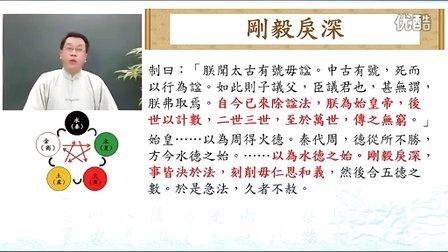 3-8 秦朝的立國精神