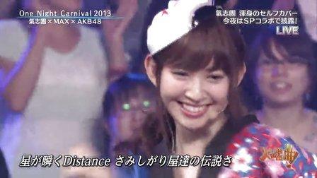 氣志團 x MAX x AKB48 - One Night Carnival 2013 (火曜曲!