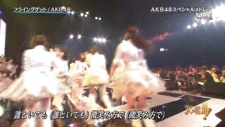AKB48 - Flying Get  Heavy Rotation (火曜曲! 2013.09.