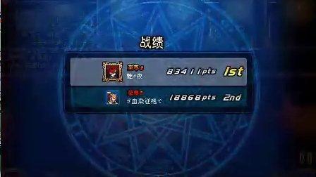 血染征炮  (漫游)    VS      魅〃夜   (机械)