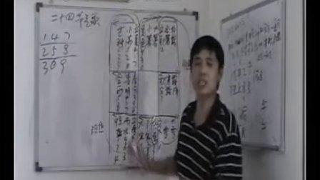 孟凡宸诸葛奇门2009年7月弟子班录像