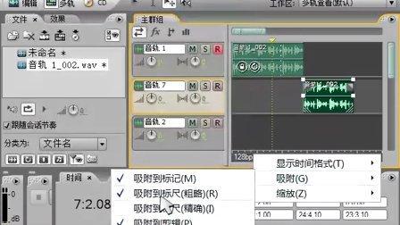 au20多轨编辑2-音频剪辑属性,设置循环,锁定音频