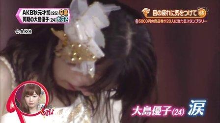 130823「PON!」AKB秋元才加卒業 同期の大島優子大泣き