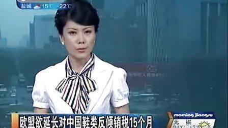 欧盟欲延长对中国鞋类反倾销税15个月