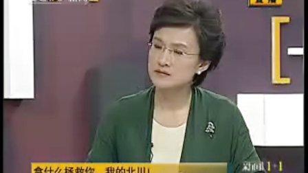 [新闻1加1]拿什么拯救你 我的北川!北川县委宣传部副部长冯翔,家中自缢身亡!2009.04.21