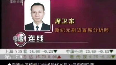 09年10月21日CCTV证券资讯-期货时间