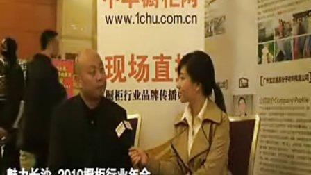 长沙年会,中华橱柜网www.1chu.com.cn采访益有马总