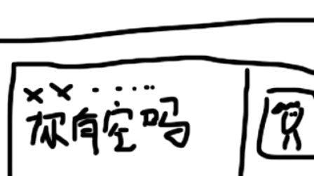 一个纯洁的故事(一日一囧)081203