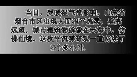 """烟台市区现""""海市蜃楼""""奇观"""