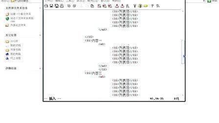 HTML常用标签一