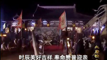大唐情史06