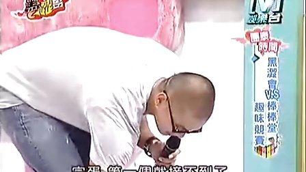 20060918【我爱黑涩会】棒棒堂VS黑澀會趣味競賽