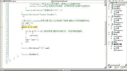【传智播客.Net培训—C#编程基础】24循环中断练习