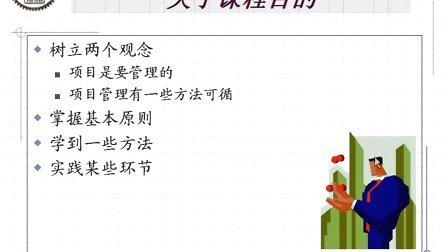 研究生课程][IT项目管理]   上海交通大学 教程 252 01