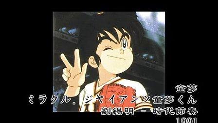 132首粤语动画片主题曲(1976-2006)part2