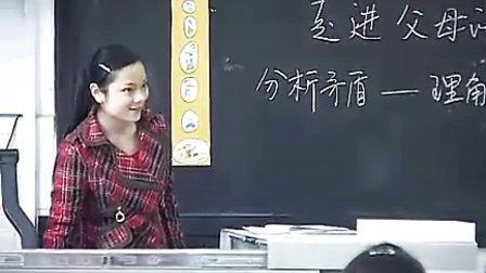 初一政治优质课展示走进父母的心灵课堂实录教学视频