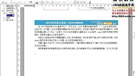 MLDN魔乐JAVAWEB课堂01_【课程讲解】_WEB发展史