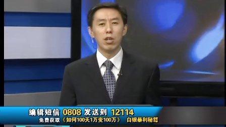 20130916家庭理财君泰银节目-实现财务自由