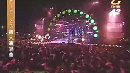 3G万人演唱会 f.i.r