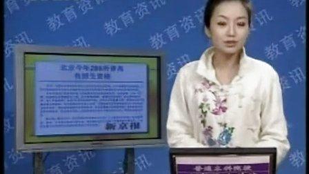 北京今年288所普高有招生资格
