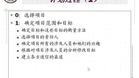 研究生课程][IT项目管理]   上海交通大学 教程 252 05