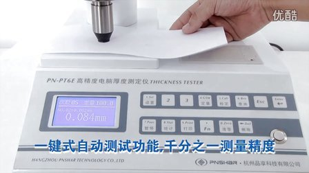 PN-PT6E高精度电脑厚度测定仪Thickness tester