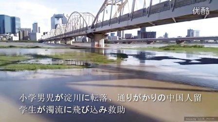 中国留学生严俊勇救日本落水儿童 日本网友称赞中国人太勇敢