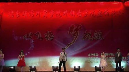 福州外语外贸学院外国语学院2013级迎新晚会#心飞扬 梦起航#