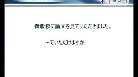 新版中日交流标准日本语初级第48课