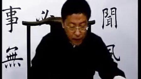 田蕴章书法讲座02