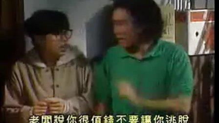 他來自江湖 - 冇人要你我要你