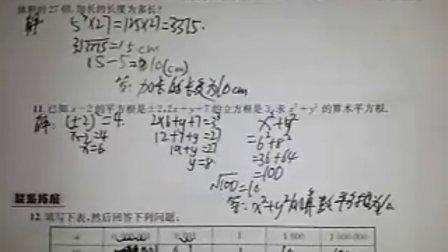 朱正浩9月17日录题19